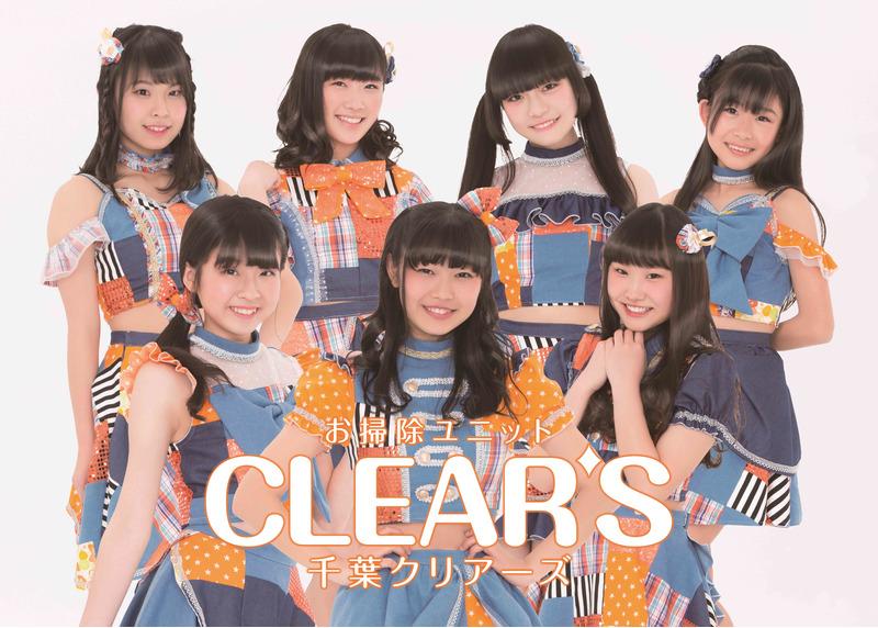 お掃除ユニット 千葉CLEAR'S
