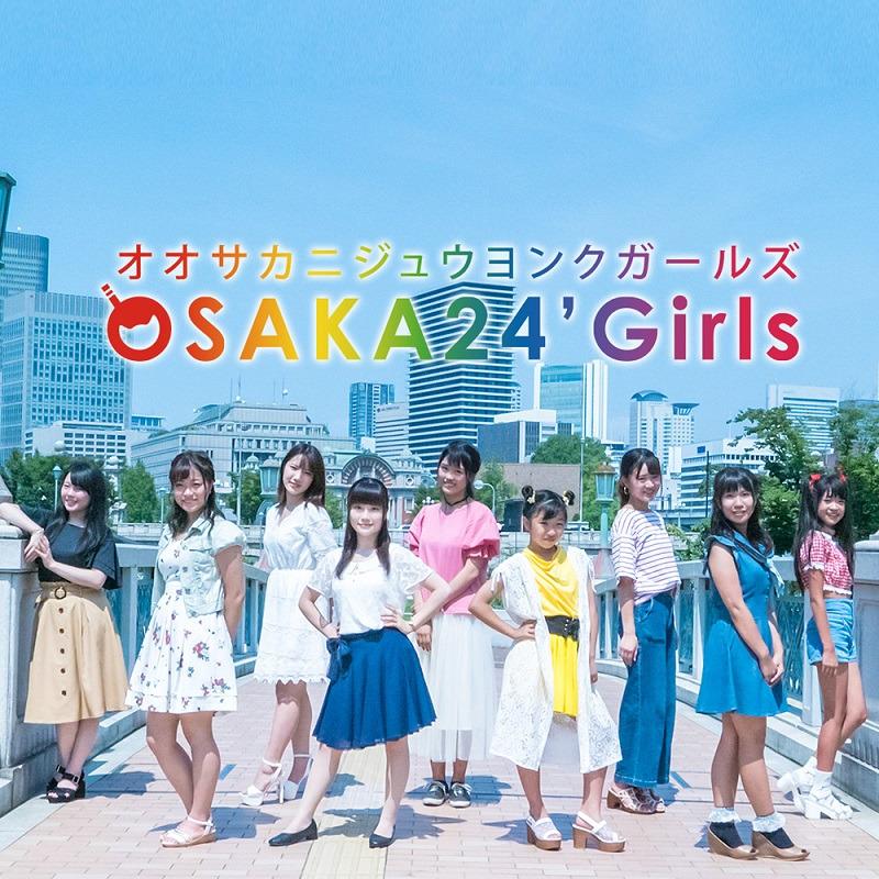 大阪24区ガールズ