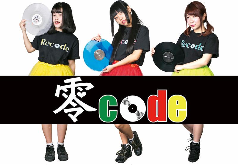 零code [レコード]