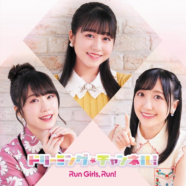 「ドリーミング☆チャンネル!」発売記念 チェキチャ付きイベント